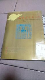 首届山东省著名商标【16开本·一版一印·仅印2500册】b39xiao10