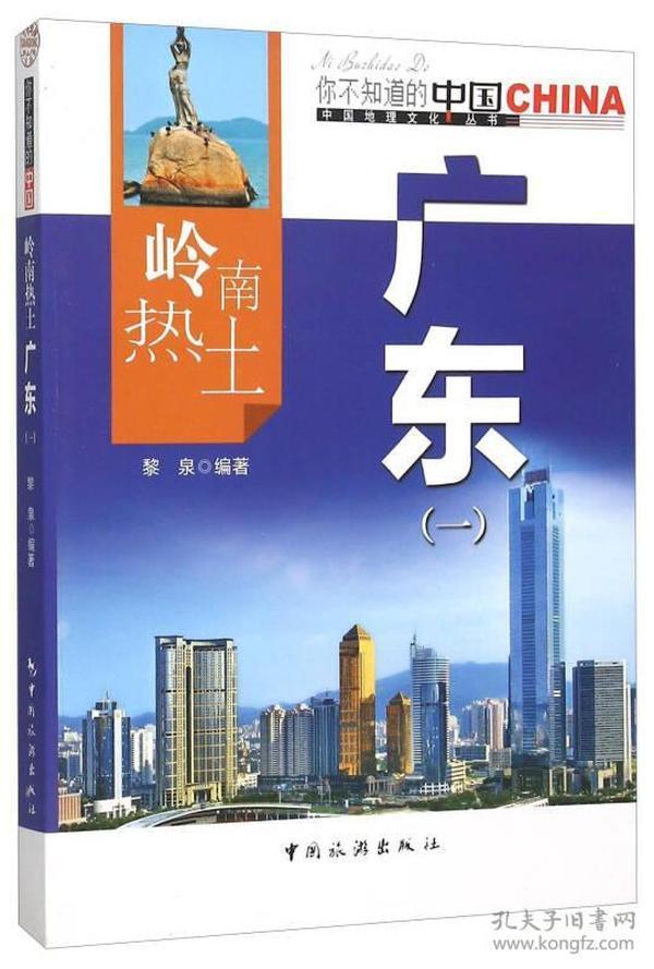 中国地理文化丛书:岭南热土广东(一)