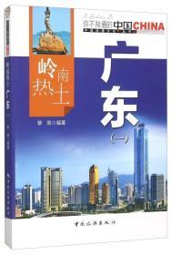 岭南热土广东·1 【中国地理文化丛书】