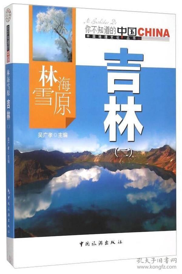 中国地理文化丛书:林海雪原吉林.(二)