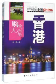 购物天堂香港 【中国地理文化丛书】