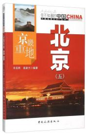 京畿重地北京·5 【中国地理文化丛书】