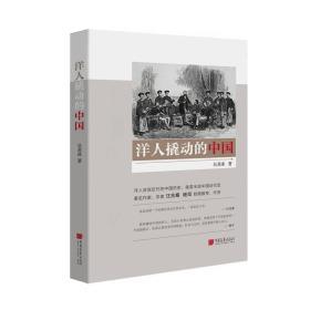 洋人撬动的中国