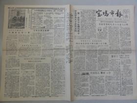 宝鸡市报(1958年 第210期)宝鸡市财贸系统先进工作者代表名单、大跃进、养路工鲁希孔等内容