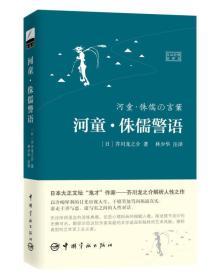 河童·侏儒警语(日汉对照全译本)