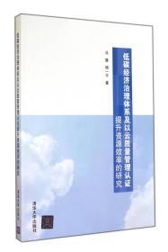 低碳经济治理体系及以云质量管理认证提升资源效率的研究