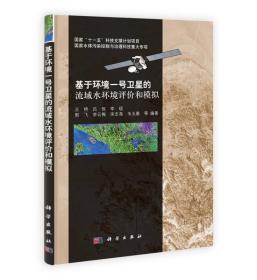 基于环境一号卫星的流域水环境遥感评价和模拟 王桥 科学出版
