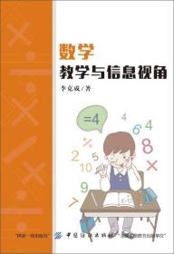 数学教学与信息视角