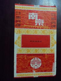 老烟标——南京··