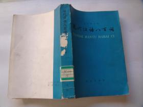 现代汉语八百词(馆藏未阅,书脊有小损,余9品以上)