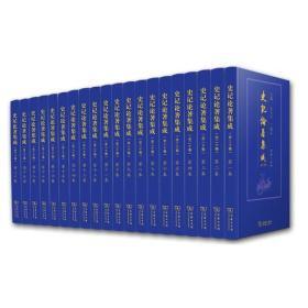 史记论著集成(全20卷)