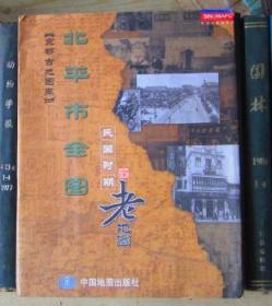 京都古地图库:北平市全图(民国时期老地图)