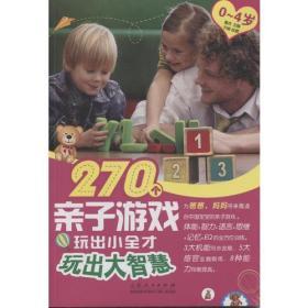 270个亲子游戏玩出小全才:玩出大智慧(0-4岁)