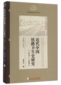 近代中国铁路卫生史研究(1876-1949)/中国铁路史研究丛书
