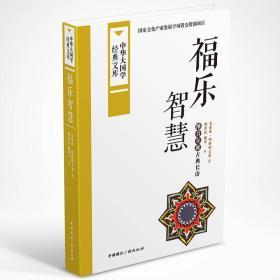 【包邮】中华大国学经典文库:福乐智慧 维吾尔族古典长诗