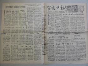宝鸡市报(1958年 第210期)西安市工农业先进生产者代表会、生产大跃进等内容