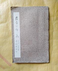 崔李平印集(内贴作者照片)