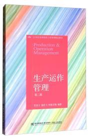 生产运作管理(第二版)/21世纪高等院校工商管理精品教材