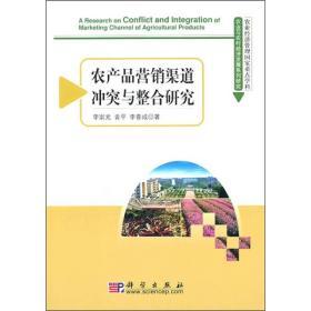 农产品营销渠道冲突与整合研究