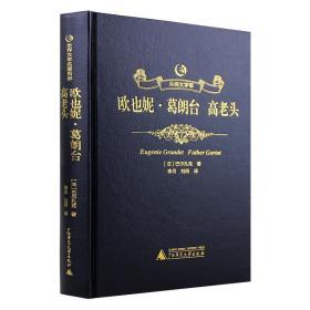 众阅文学馆(精装)-欧也妮葛朗台高老头