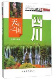 中国地理文化丛书:天府之国四川(二)