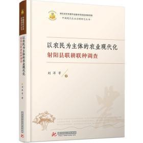 以农民为主体的农业现代化:射阳县联耕联种调查