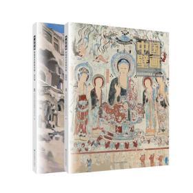中国壁画:第一辑:敦煌研究院美术卷:临摹篇