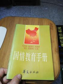 国情教育手册