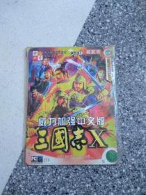 三国志X(威力加强版中文版)2CD