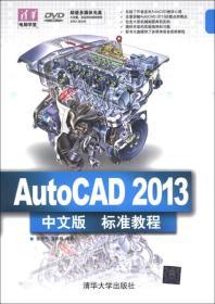 AutoCAD 2013中文版标准教程