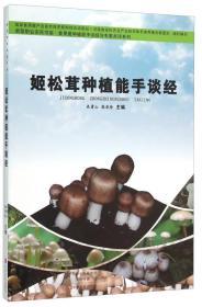 姬松茸种植能手谈经