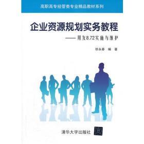 企业资源规划实务教程——用友8.72实施与维护(高职高专经管类专业精品教材系列)