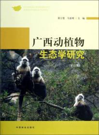 广西动植物生态学研究(第4集)