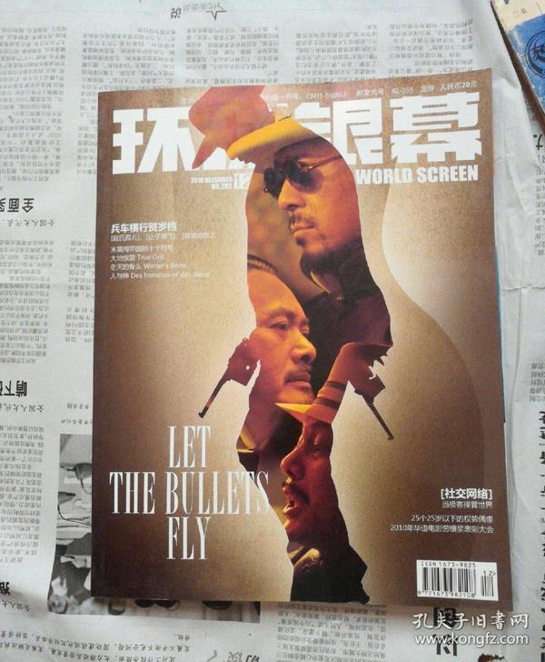 环球银幕(2010/12)