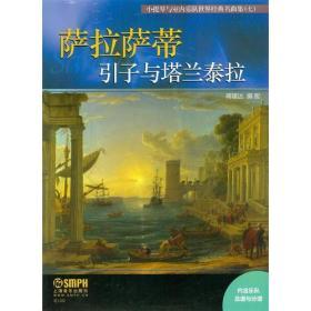 小提琴与室内乐队世界经典名曲集:总谱:七:引子与塔兰泰拉