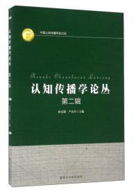 送书签lt-9787561495926-知识传播论丛(第二辑)