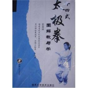 二十四式太极拳:图解教与学