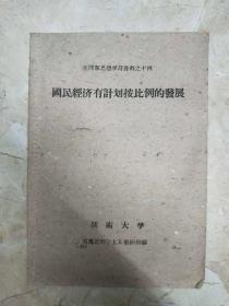 毛泽东思想学习资料之十四:国民经济有计划按比例的发展