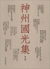 神州国光集(第6集)