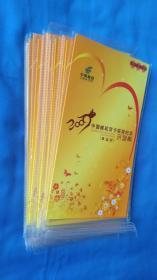 2009年中国邮政贺卡获奖纪念(幸运封)面值9.6元。漳州木板年画(24张合售)
