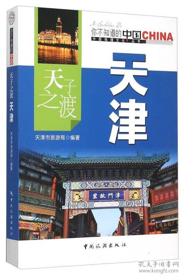 中国地理文化丛书:天子之渡-天津