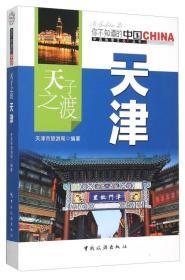 天子之渡天津 【中国地理文化丛书】