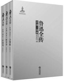 鲁迅全传:苦魂三部曲