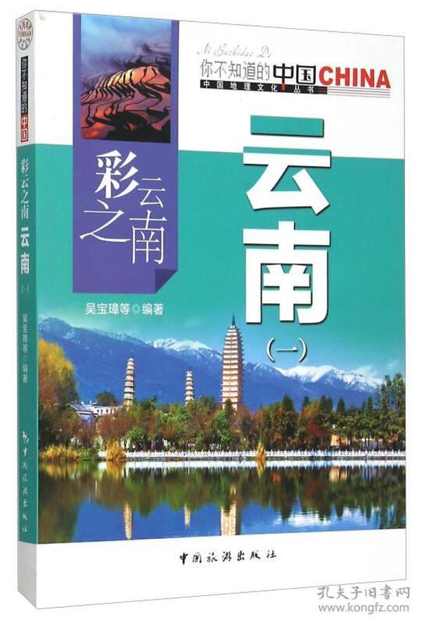 中国地理文化丛书:彩云之南云南.(一)