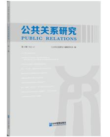 公共关系研究:第4辑:Vol. 4