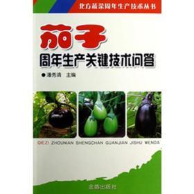 北方蔬菜周年生产技术丛书:茄子周年生产关键技术问答
