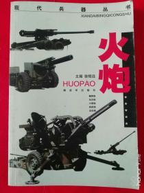 现代兵器丛书《火炮》