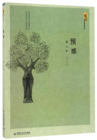绘帝国·百花洲原创长篇小说:预感