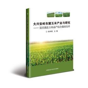 大兴安岭东麓玉米产业与研究:富民强县玉米高产综合栽培技术
