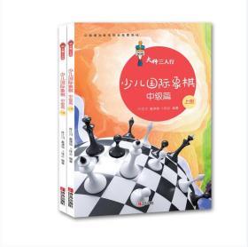 少儿国际象棋.中级篇(全2册)